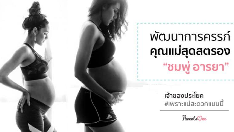 พัฒนาการครรภ์คุณแม่สุดสตรอง ชมพู่ อารยา ก่อนคลอดลูกแฝด