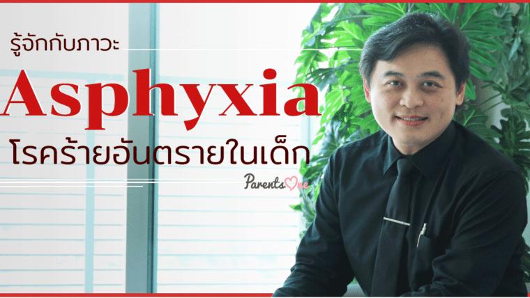 รู้จักกับภาวะ Asphyxia โรคร้ายในเด็กอันดับต้นๆ ของไทย แต่พ่อแม่หลายคนไม่เคยรู้