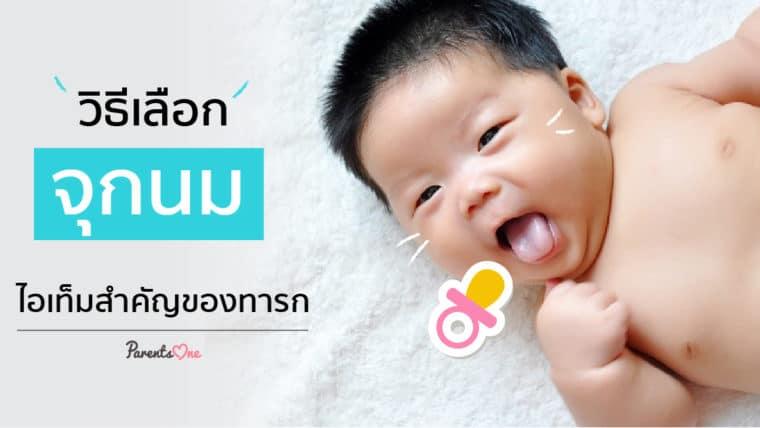 วิธีเลือกจุกนม ไอเท็มสำคัญของทารก