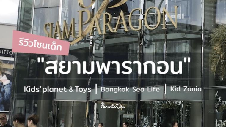 รีวิวโซนเด็ก Siam Paragon ห้างใหญ่กลางสยาม พร้อมชม Sea Life Bangkok Ocean World, KidZania