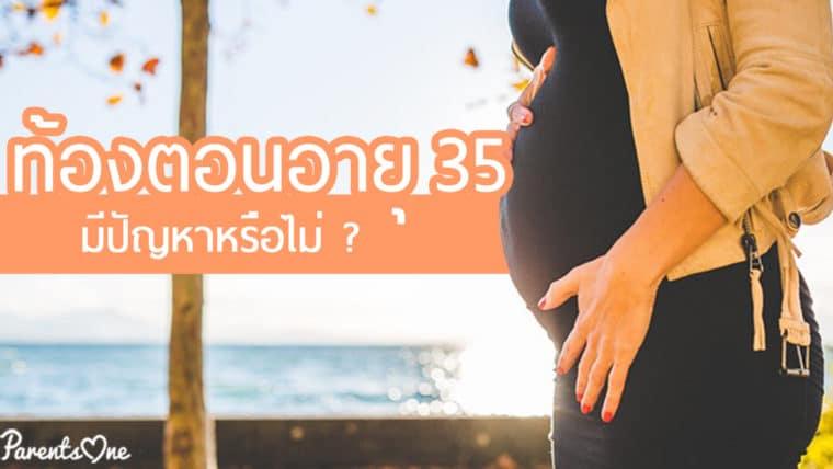ท้องตอนอายุ 35 มีปัญหาหรือไม่ ?