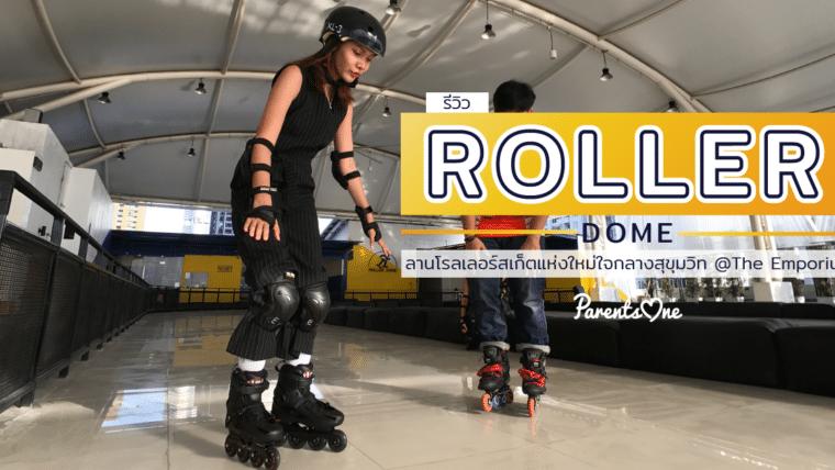 รีวิว Roller Dome ลานโรลเลอร์สเก็ตแห่งใหม่ใจกลางสุขุมวิท @The Emporium