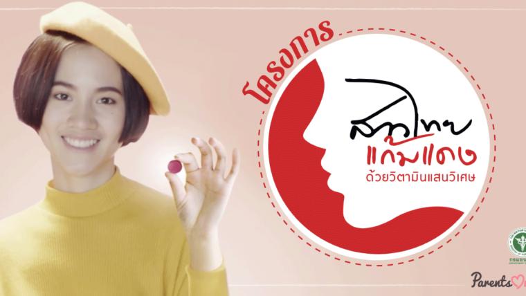 """โครงการ """"สาวไทยแก้มแดง ด้วยวิตามินแสนวิเศษ"""""""