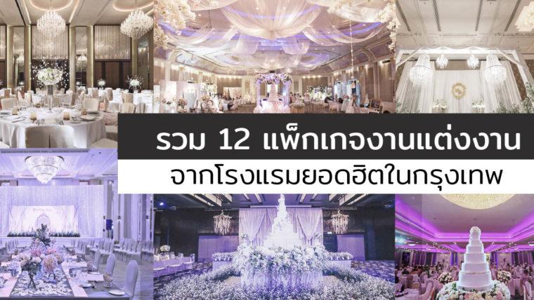 รวม 12 แพ็กเกจงานแต่งงาน จากโรงแรมยอดฮิตในกรุงเทพ
