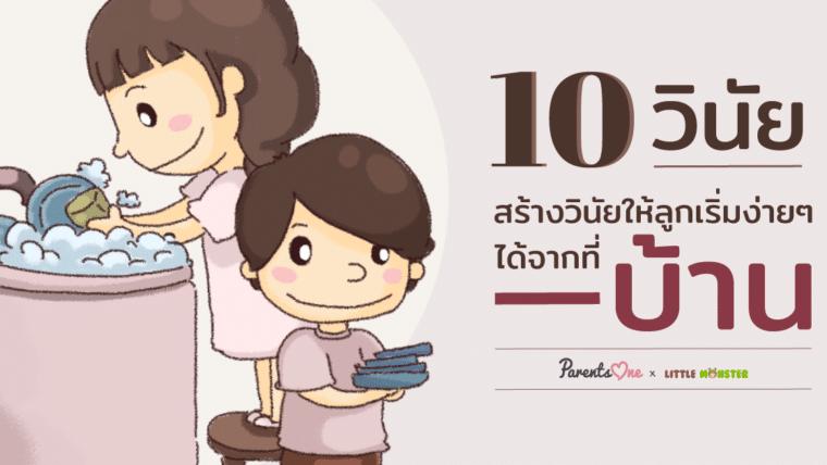 10 วินัย สร้างวินัยให้ลูกเริ่มง่ายๆ ได้จากที่บ้าน
