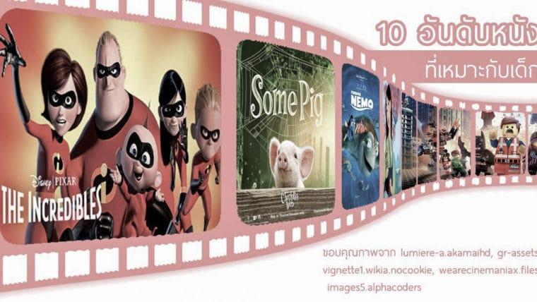 10 อันดับหนังที่เหมาะกับเด็ก