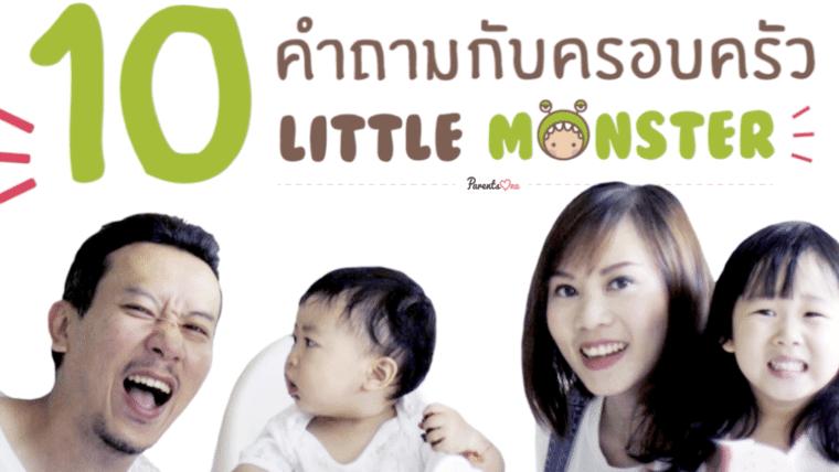 10 คำถามกับครอบครัว Little Monster