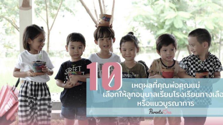 10 เหตุผลที่คุณพ่อคุณแม่เลือกให้ลูกอนุบาลเรียนโรงเรียนทางเลือก หรือแนวบูรณาการ