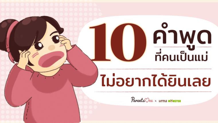 10 คำพูด ที่คนเป็นแม่ไม่อยากได้ยินเลย