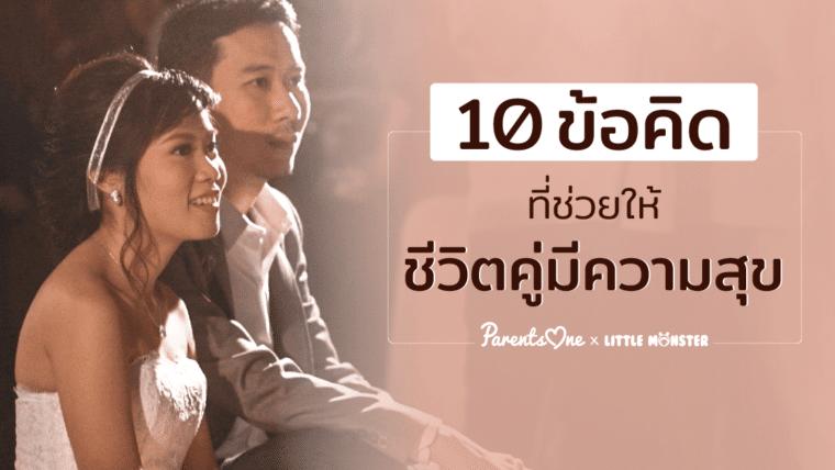 10 ข้อคิดที่ช่วยให้ชีวิตคู่มีความสุข