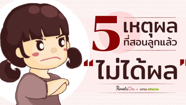 5 เหตุผลที่สอนลูกแล้วไม่ได้ผล
