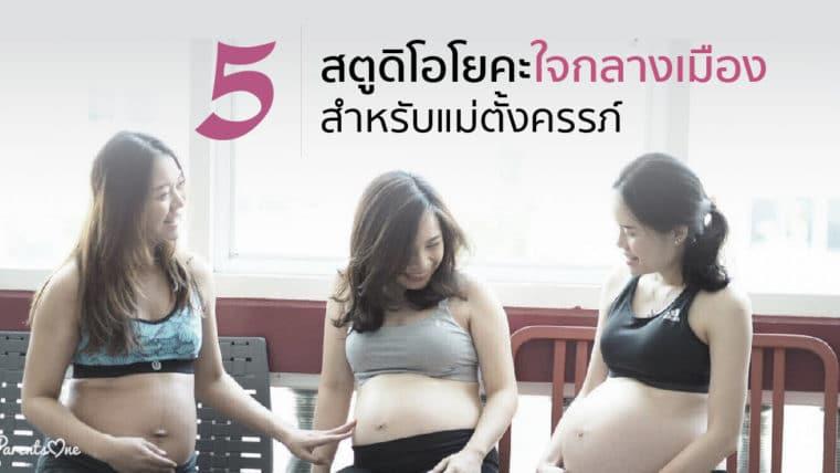 5 สตูดิโอโยคะใจกลางเมือง สำหรับแม่ตั้งครรภ์