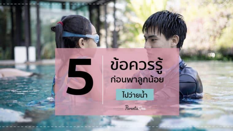 5 ข้อควรรู้ก่อนพาลูกน้อยไปว่ายน้ำ