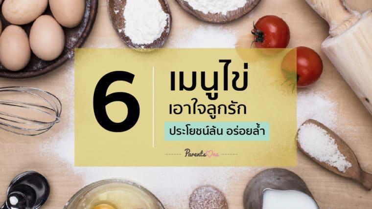 6 เมนูไข่เอาใจลูกรัก ประโยชน์ล้น อร่อยล้ำ
