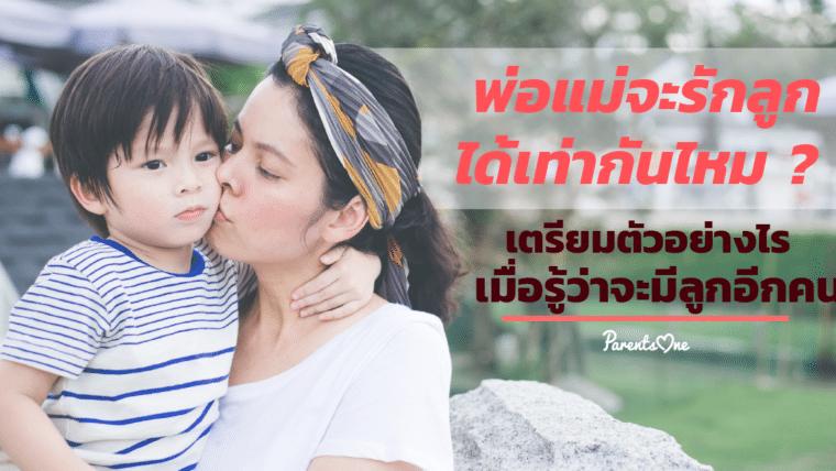 พ่อแม่จะรักลูกทุกคนได้เท่ากันไหม ? เตรียมตัวอย่างไรเมื่อรู้ว่าจะมีลูกอีกคน