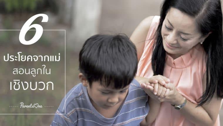 6 ประโยคจากแม่ สอนลูกในเชิงบวก