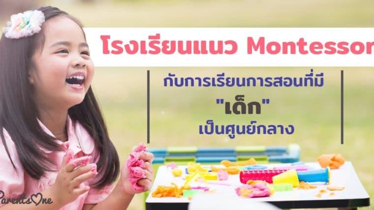 """โรงเรียนแนว Montessori กับการเรียนการสอนที่มี """"เด็ก"""" เป็นศูนย์กลาง"""