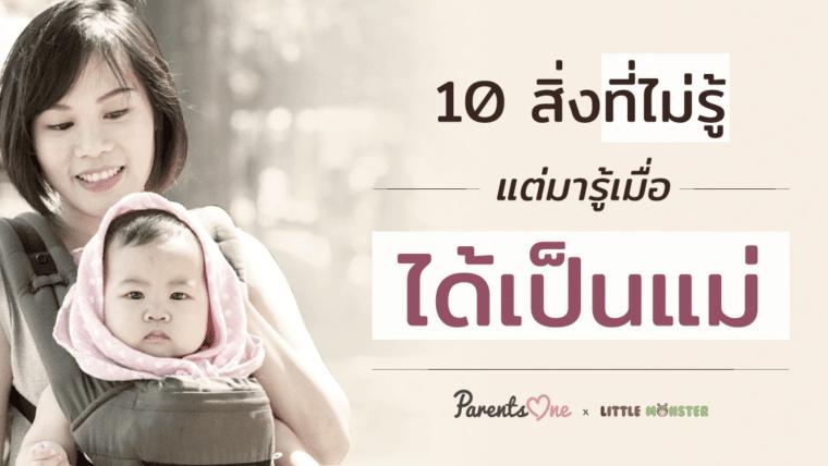 10 สิ่งที่ไม่รู้แต่มารู้เมื่อได้เป็นแม่