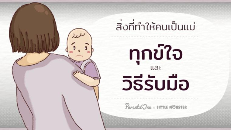 สิ่งที่ทำให้คนเป็นแม่ทุกข์ใจและวิธีรับมือ