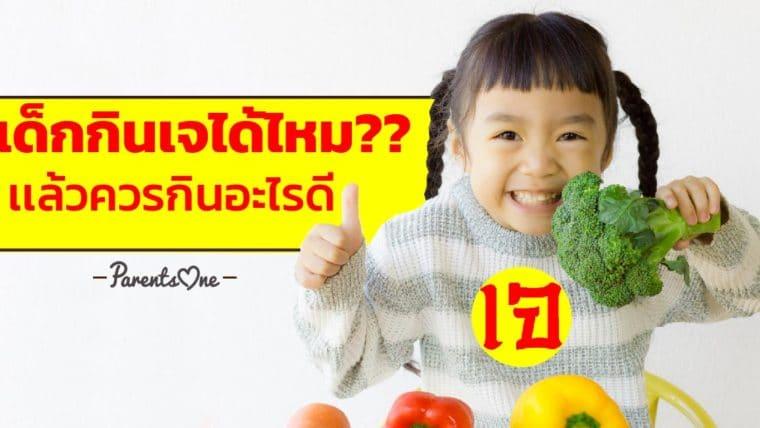 เด็กกินเจได้ไหม?? เเล้วควรกินอะไรดี