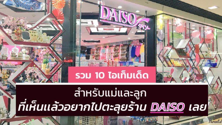 รวม 10 ไอเท็มเด็ด สำหรับแม่และลูก ที่เห็นเเล้วอยากไปตะลุยร้าน Daiso เลย