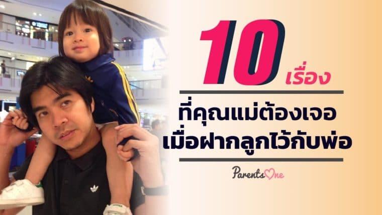 10 เรื่องที่คุณแม่ต้องเจอเมื่อฝากลูกไว้กับพ่อ