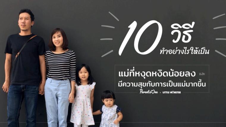 10 วิธี ทำอย่างไรให้เป็นแม่ที่หงุดหงิดน้อยลงและมีความสุขกับการเป็นแม่มากขึ้น