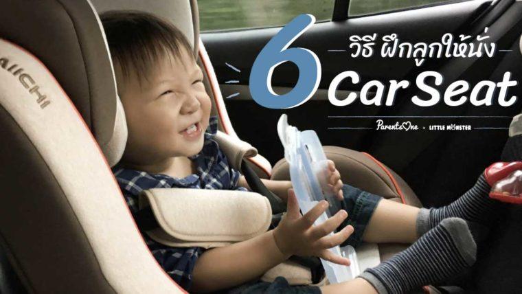 6 วิธี ฝึกลูกให้นั่งCar Seat