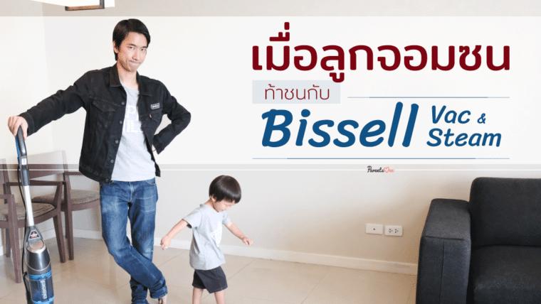 เมื่อลูกจอมซน ท้าชนกับ Bissell Vac & Steam