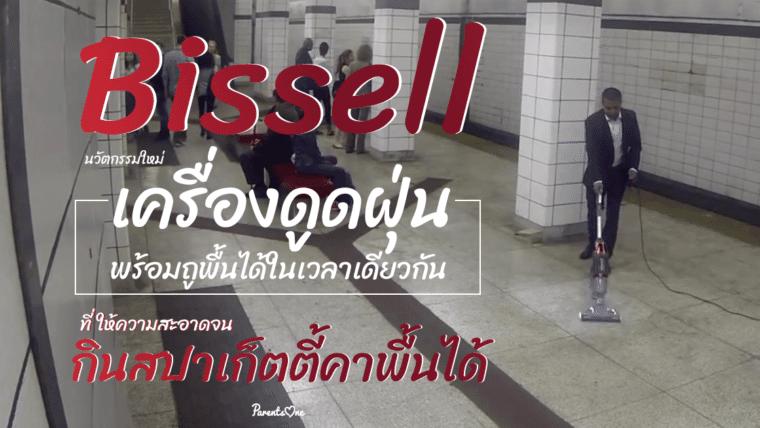 Bissell นวัตกรรมใหม่ เครื่องดูดฝุ่นพร้อมถูพื้นได้ในเวลาเดียวกันที่ให้ความสะอาดจนกินสปาเก็ตตี้คาพื้นได้
