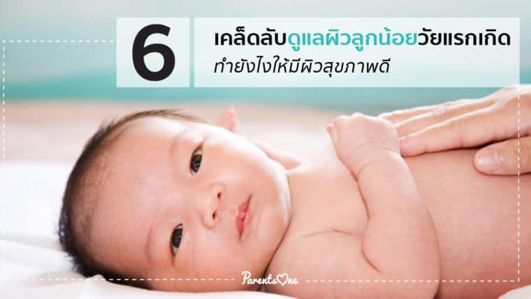6 เคล็ดลับดูแลผิวลูกน้อยวัยแรกเกิด ทำยังไงให้มีสุขภาพดี