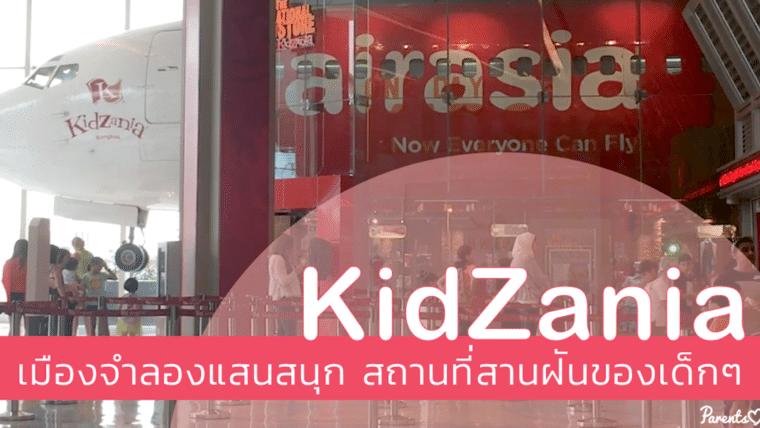 [รีวิวละเอียดยิบ] KidZania เมืองจำลองแสนสนุก สถานที่สานฝันของเด็กๆ