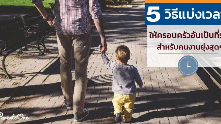5 วิธีแบ่งเวลาให้ครอบครัวอันเป็นที่รัก สำหรับคนงานยุ่งสุดๆ