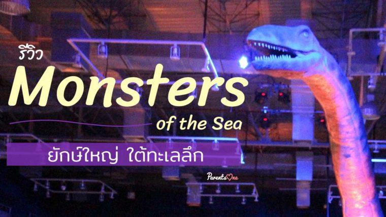 รีวิว Monsters of the Sea ยักษ์ใหญ่ใต้ทะเลลึก