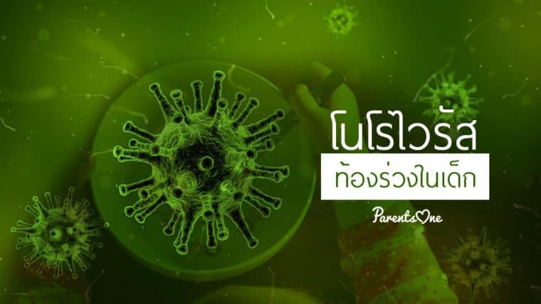 โนโรไวรัส ท้องร่วงในเด็ก