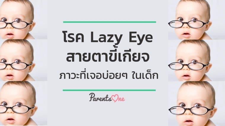 โรค Lazy Eye สายตาขี้เกียจ ภาวะที่เจอบ่อยๆ ในเด็ก
