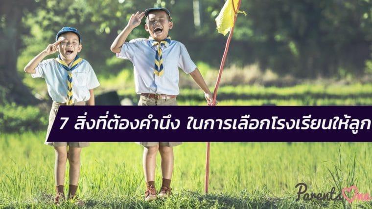 7 สิ่งที่ต้องคำนึง ในการเลือกโรงเรียนให้ลูก