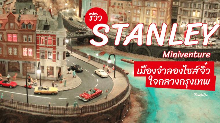 รีวิว Stanley Miniventure เมืองจำลองไซส์จิ๋วใจกลางกรุงเทพ