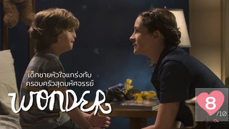 Wonder เด็กชายหัวใจแกร่งกับครอบครัวสุดมหัศจรรย์
