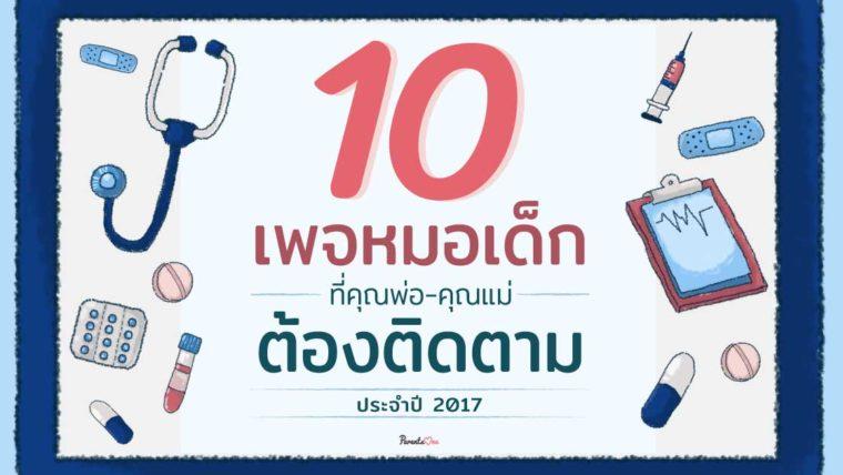 10 เพจหมอเด็กที่คุณพ่อ-คุณแม่ต้องติดตาม ประจำปี 2017