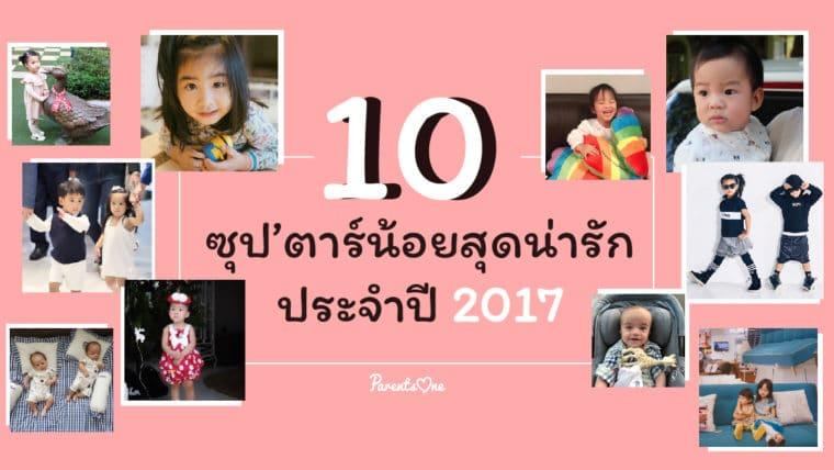 10 ซุป'ตาร์น้อยสุดน่ารักประจำปี 2017