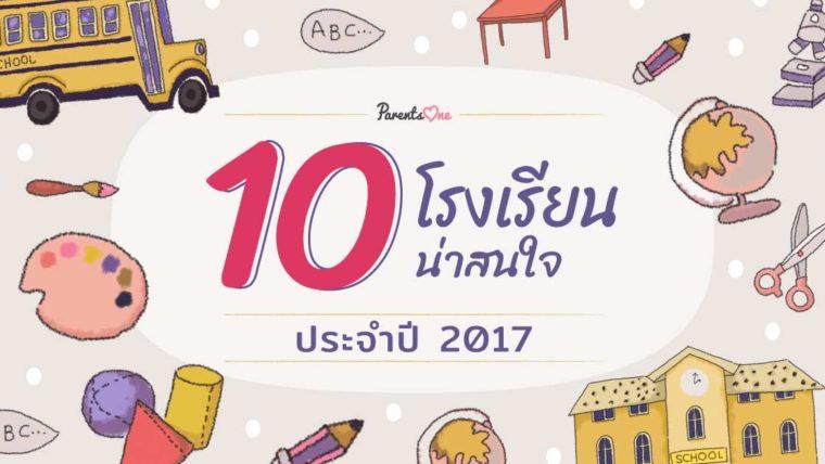 10 โรงเรียนน่าสนใจ ประจำปี 2017