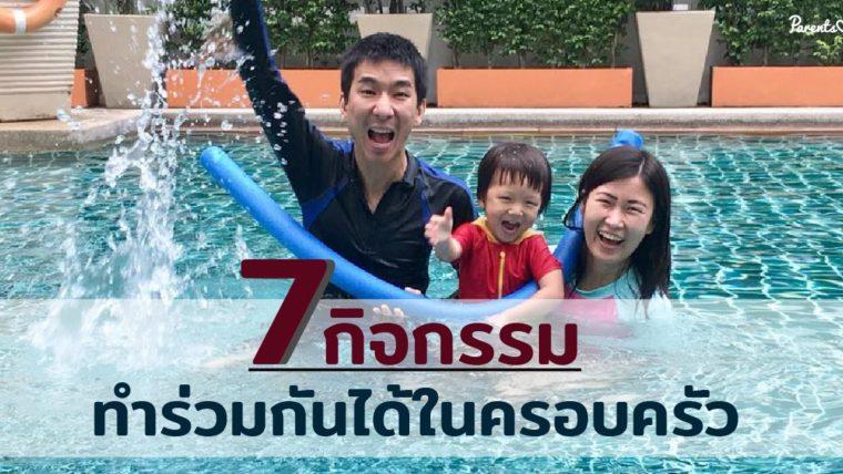 7 กิจกรรม ทำร่วมกันได้ในครอบครัว