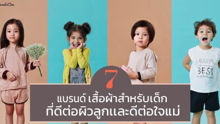 7 แบรนด์เสื้อผ้าสำหรับเด็ก ที่ดีต่อผิวลูกเเละดีต่อใจแม่