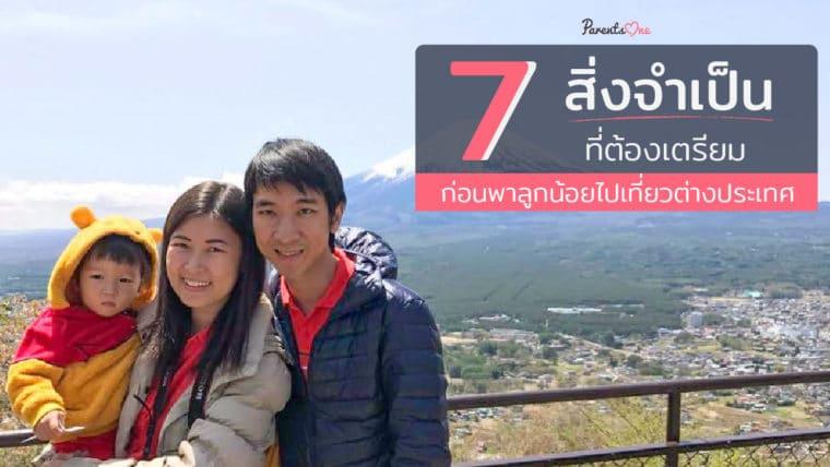 7 สิ่งจำเป็นที่ต้องเตรียมก่อนพาลูกน้อยไปเที่ยวต่างประเทศ