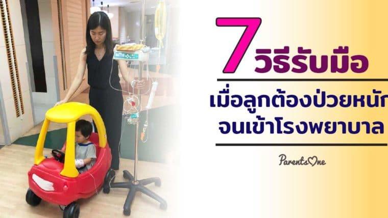 7 วิธีรับมือเมื่อลูกต้องป่วยหนักจนเข้าโรงพยาบาล