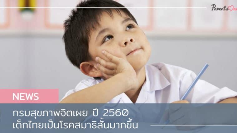 NEWS: กรมสุขภาพจิตเผย ปี 2560 เด็กไทยเป็นโรคสมาธิสั้นมากขึ้น
