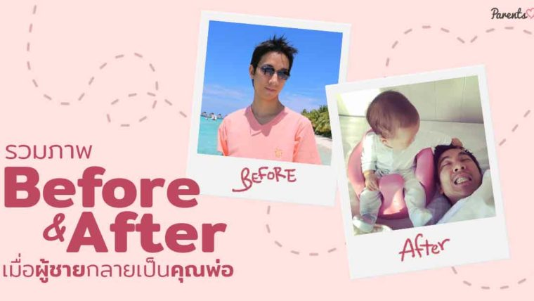 รวมภาพ Before&After เมื่อผู้ชายกลายเป็นคุณพ่อ