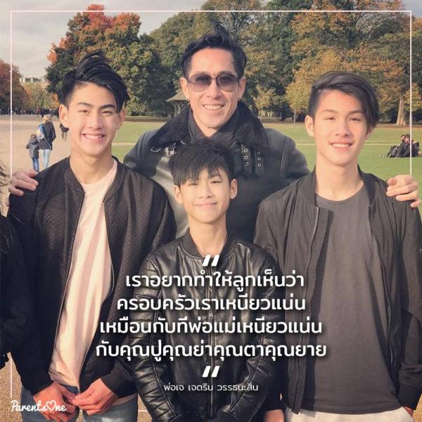 เจตริน วรรธนะสิน: รวม 6 คุณพ่อแสนน่ารัก กับวิธีเลี้ยงลูกในสไตล์ของตัวเอง