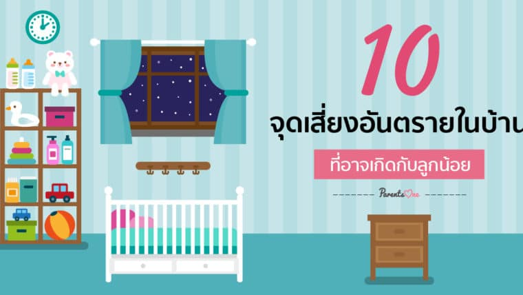 10 จุดเสี่ยงอันตรายในบ้าน ที่อาจเกิดกับลูกน้อย